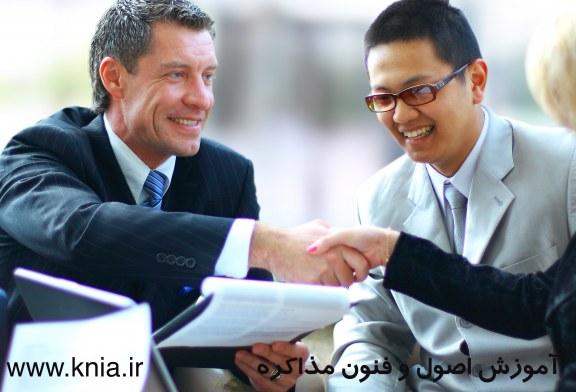 مذاکره تجاری – راه کارهایی برای بدست آوردن آنچه شما در مذاکره تجاری می خواهید