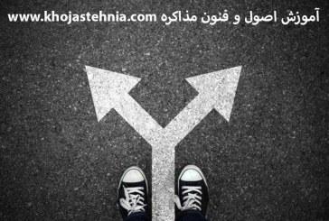 تصمیم گیری چیست؟ – چگونه تصمیم های بهتری بگیریم؟
