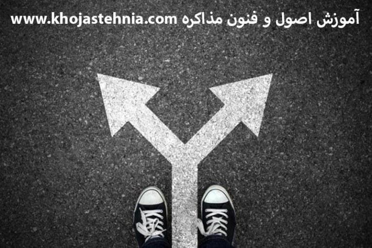 تصمیم گیری ۳