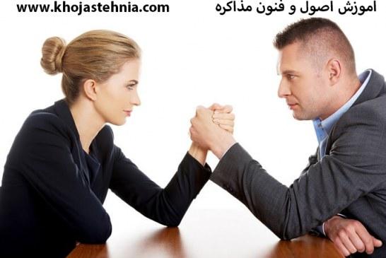 راه های مذاکره با همسر. چگونه رفع دلخوری کنم؟