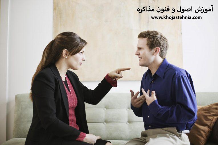 مذاکره با همسر
