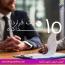 ۱۰ روش برای انجام مذاکره قرارداد مثل حرفه ای ها