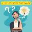 ۱۰ روش برای دانستن اینکه ایده تجاری شما خوب است یا خیر؟