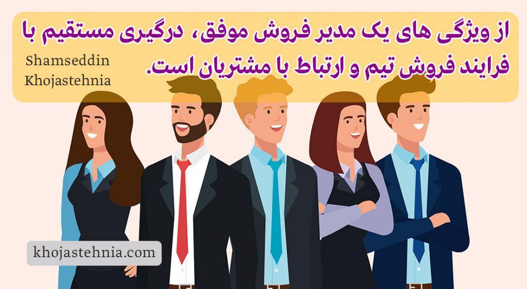 ویژگی مدیر فروش موفق