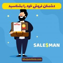 هشت مورد از مهمترین دشمنان فروش خود را بشناسید