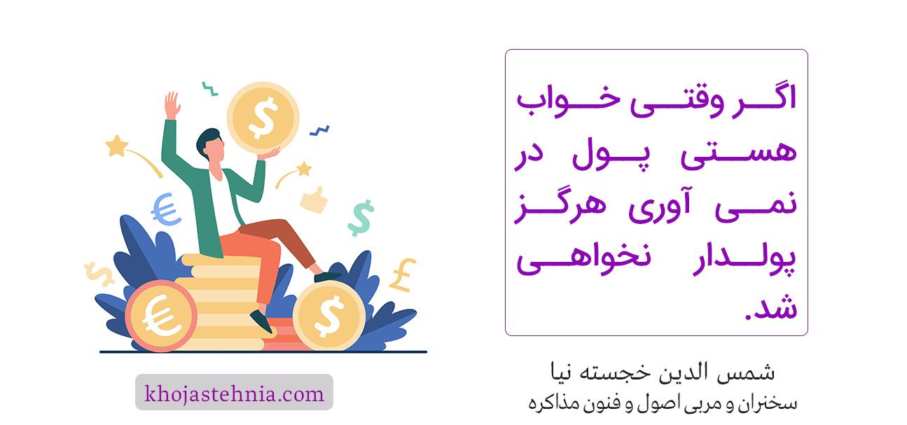 اگر وقتی خواب هستی پول در نمی آوری هرگز پولدار نخواهی شد.